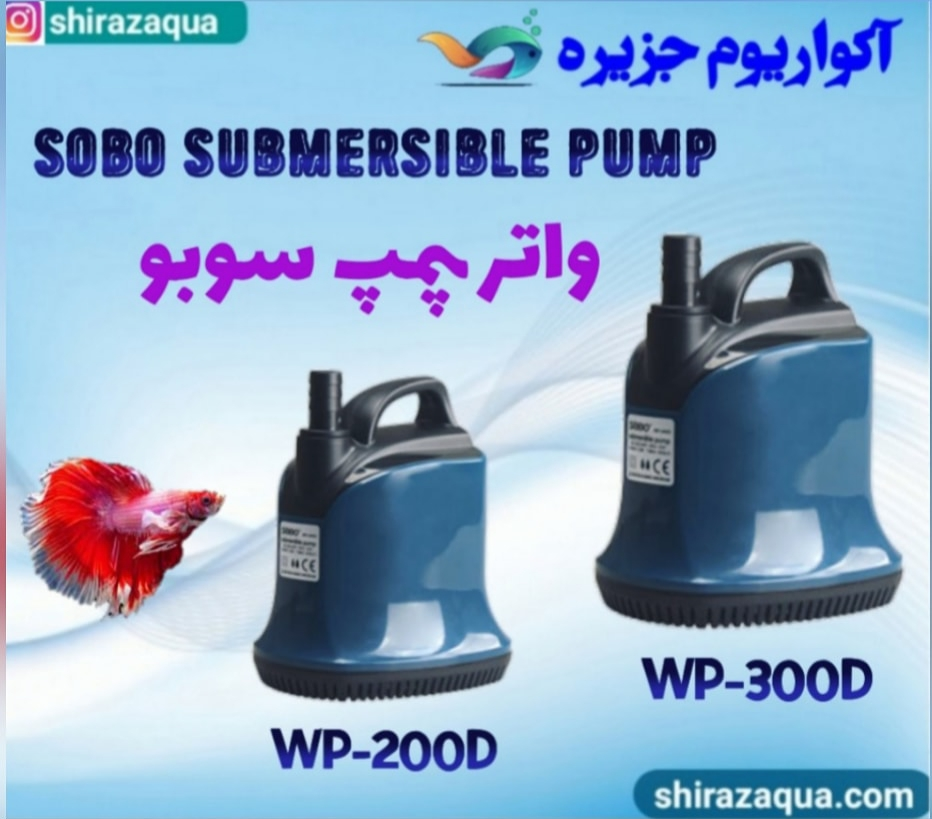 واتر پمپ سوبو SOBO Submersible Pump